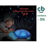 """""""Черепашка"""" -  звездный проектор и ночник"""